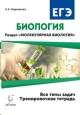 Биология 10-11 кл. Молекулярная биология. Тетрадь для подготовки к ЕГЭ. Все типы задач